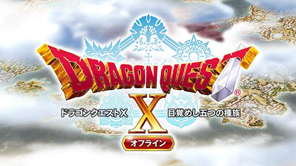 DQX Offline.jpg